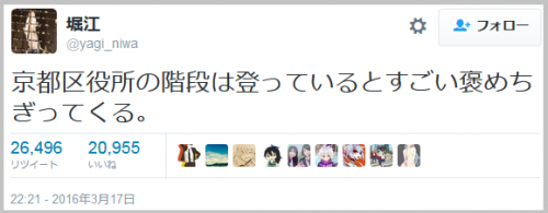 kyoto_homekaidan (1)