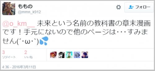 mirai_tensei (1)