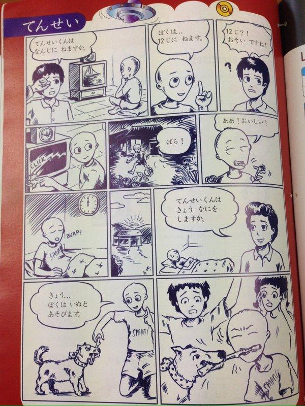 mirai_tensei (3)