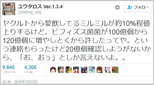 mirumiru_100yen (1)