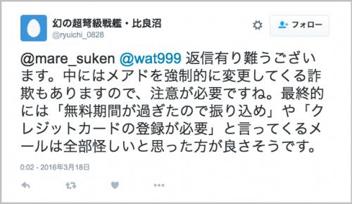 net_sagi_yuse6