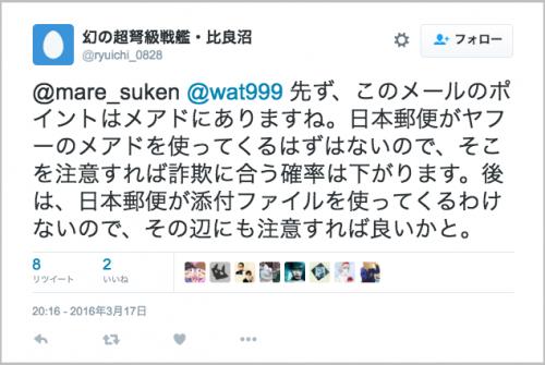 net_sagi_yuse7