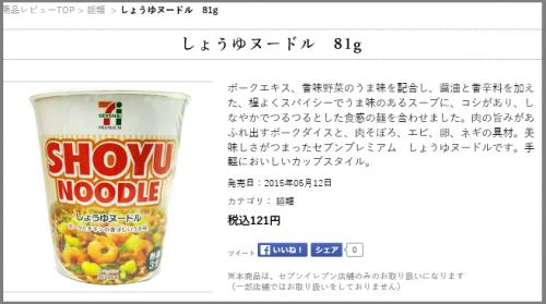 noodle_seven5