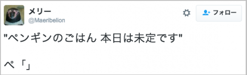pengin_gohan29