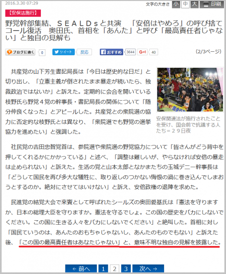 sankei_sealds6