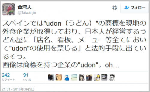 spain_udon5
