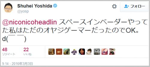 yoshidashuhei4