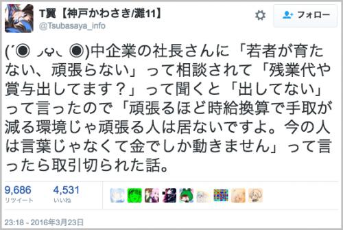 zangyo_torihikiteishi