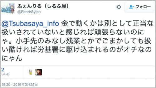 zangyo_torihikiteishi4