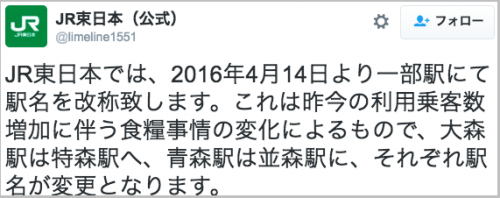 JR_aprilfool6