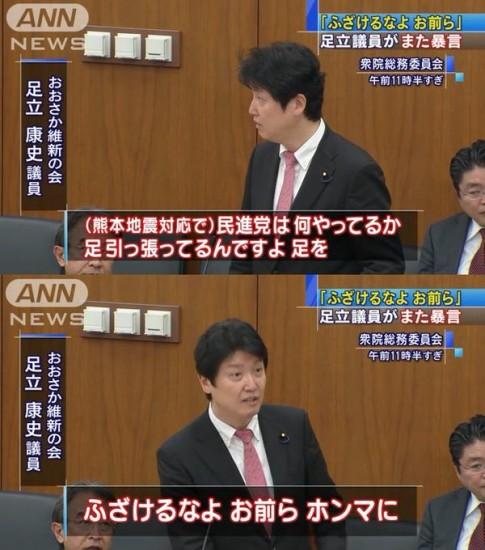 adachiyasushi_ahohatugen (1)