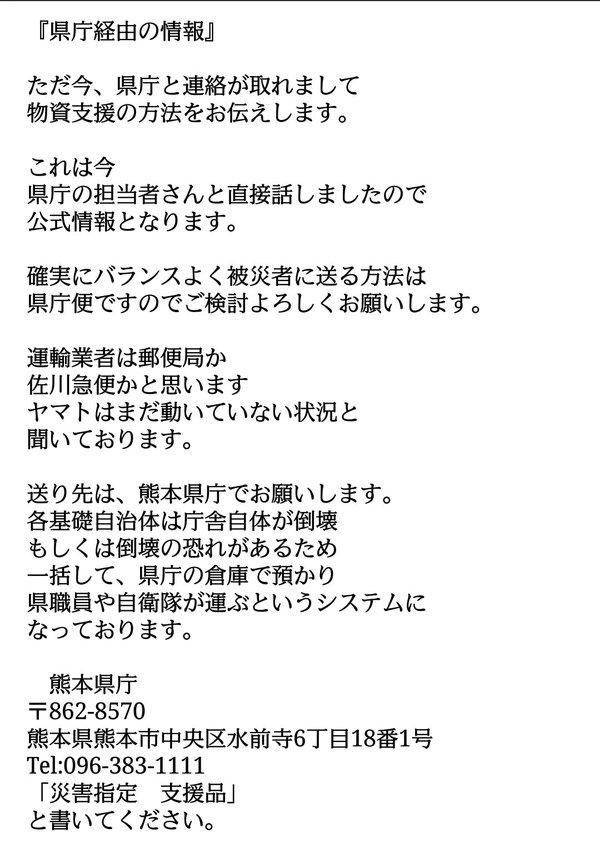 bushi_kummoto