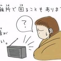 chokaushogaisha_jishin0