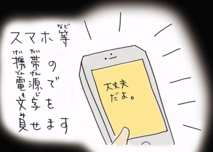 chokaushogaisha_jishin21