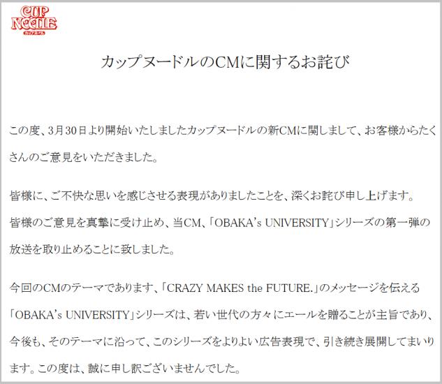 cupnoodle_yaguchi (3)