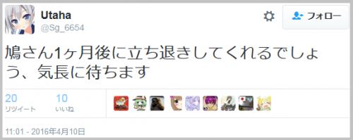 hatojitensha (2)