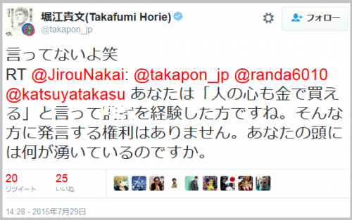 horiemon_hitokane