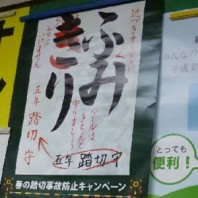 humikiri_rule0