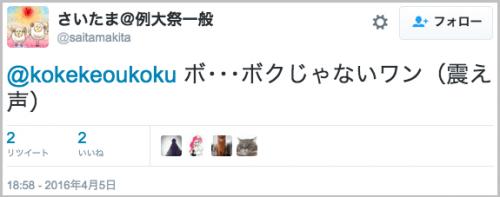 inu_daisanji11