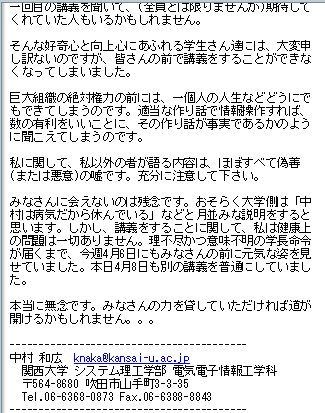 kandai_huseikokuhatu2