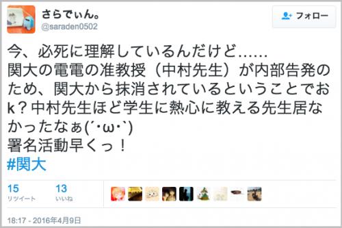 kandai_huseikokuhatu6
