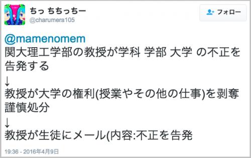 kandai_huseikokuhatu7