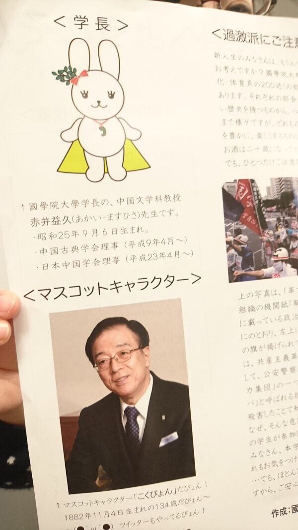 kokugakuin_kokupyon (2)