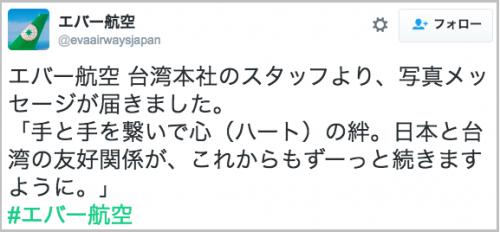 kumamon_taiwan19