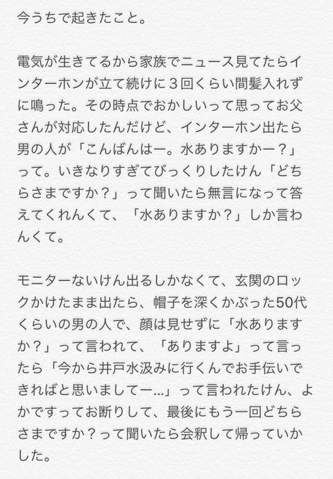 kumamoto_dorobo (1)