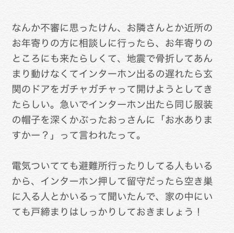 kumamoto_dorobo (2)