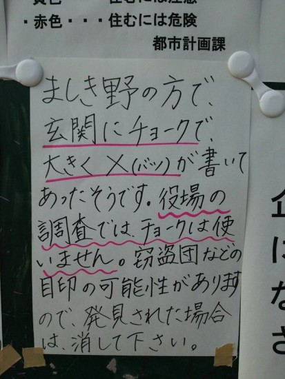 kumamoto_dorobo (5)