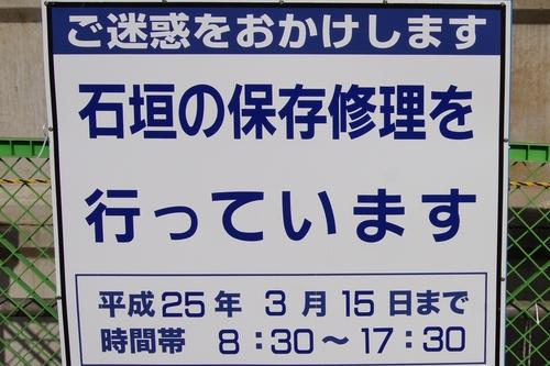 kumamoto_repair (12)