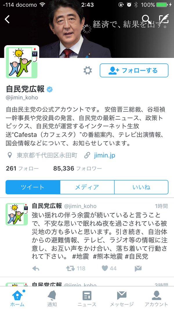 kumamoto_seitoutaiou (1)