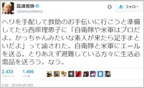 kumamoto_takasu (8)