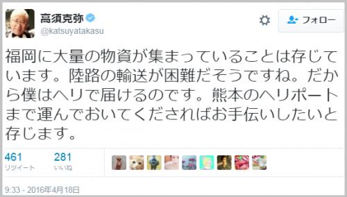 kumamoto_takasu (9)