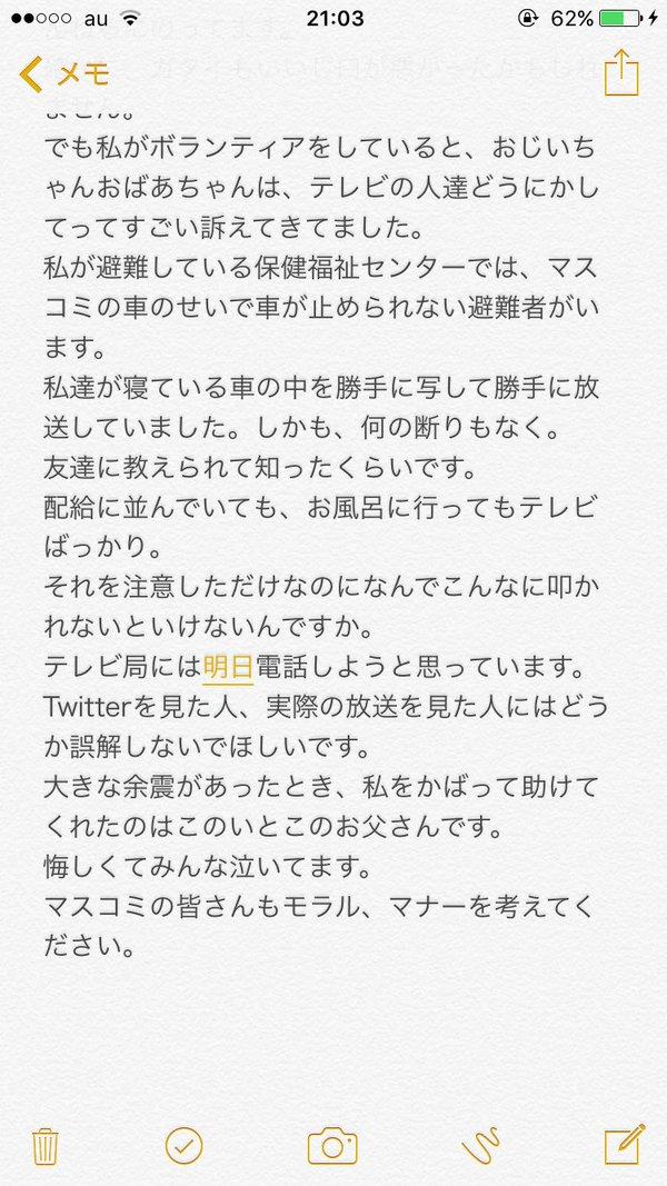 kumamoto_tbs (2)