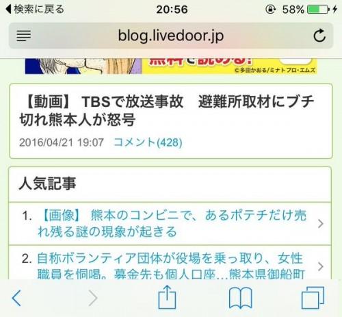 kumamoto_tbs (3)
