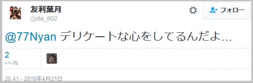 kumamoto_tbs (4)