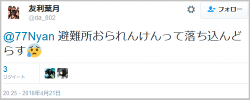 kumamoto_tbs (5)