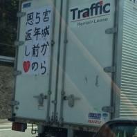 kumamoto_warmheart21