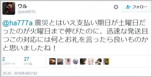 kumamoto_yafuoku3