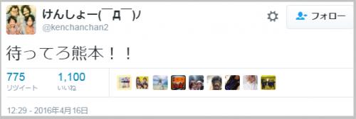 kyuuen_kumamoto (2)
