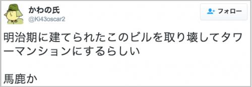 maiji_building2