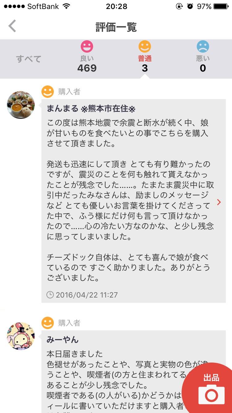 marukari_kumamoto (1)
