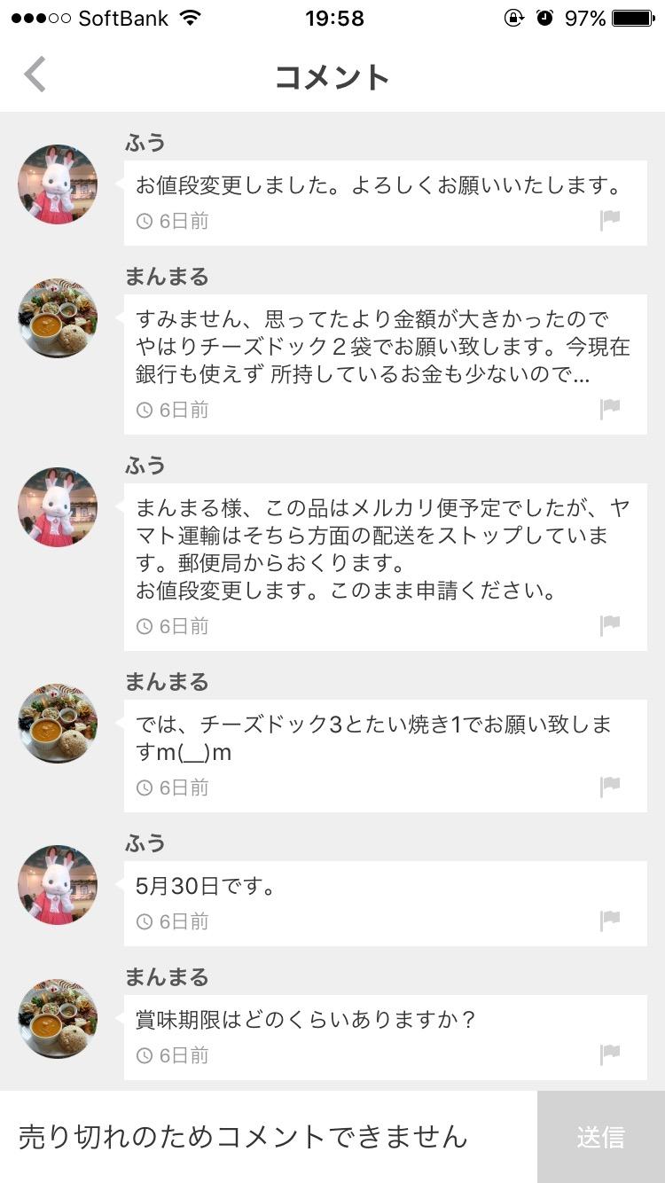 marukari_kumamoto (2)