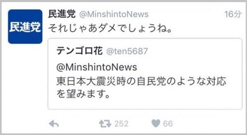 mishintou_kumamoto (1)