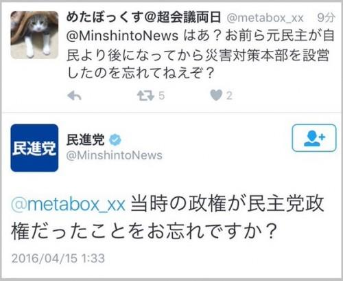 mishintou_kumamoto (3)