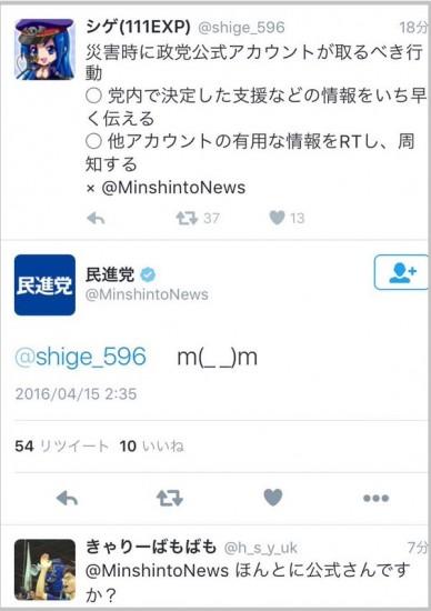 mishintou_kumamoto (5)