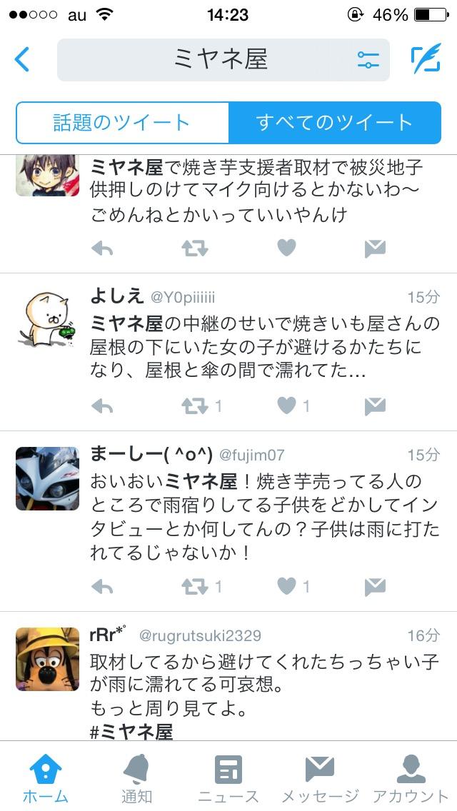 miyane_kumamoto (3)