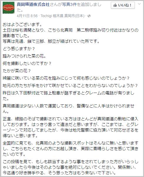 mookatetudou_hana7